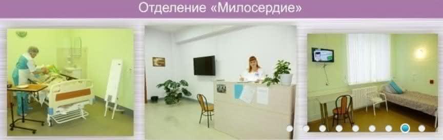 Пансионаты для лежачих больных в кирове дома интернаты для престарелых и инвалидов кемерово