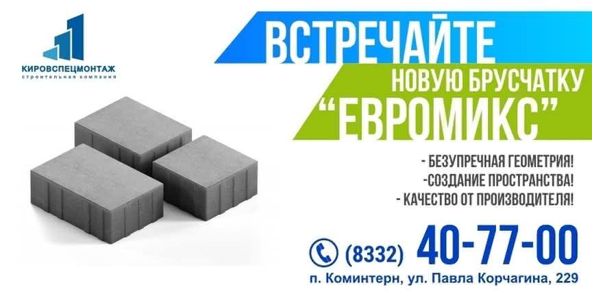 Завод жби киров вакансии железобетонные монтажные плиты