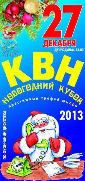 фото эмблемы квн новый год выбрать дизайн угловой