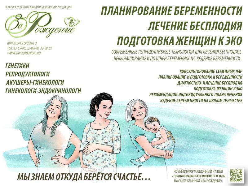 Лечение бесплодия новгород