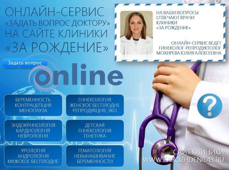 Круглосуточная консультация врача гинеколога