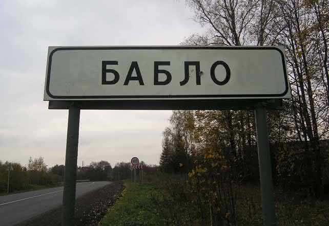 Картинки, смешные картинки названия городов