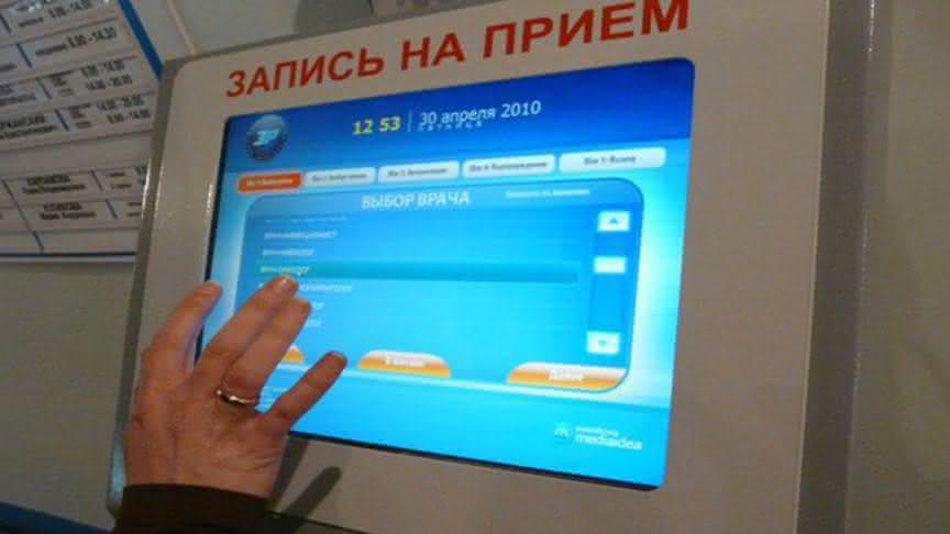 Электронная регистратура в кирове - ikirov.ru - новости киро.