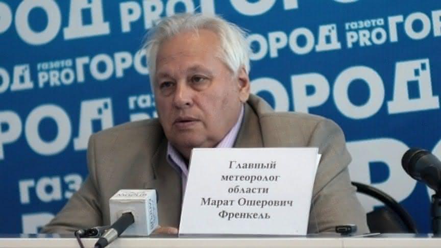 Скончался главный метеоролог области Марат Френкель