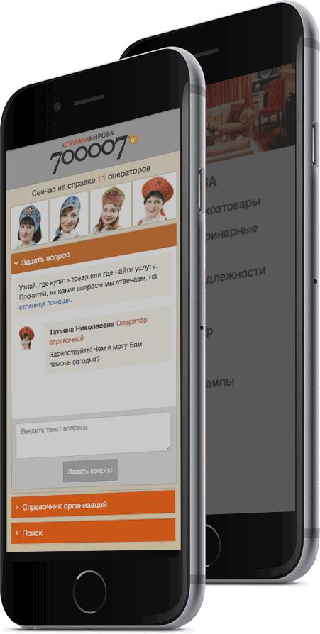 Справочная служба онлайн